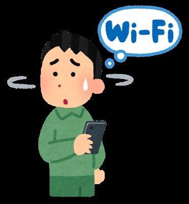 うちに遊びに来てる子がWi-Fi使いたそうにしてたけど断った