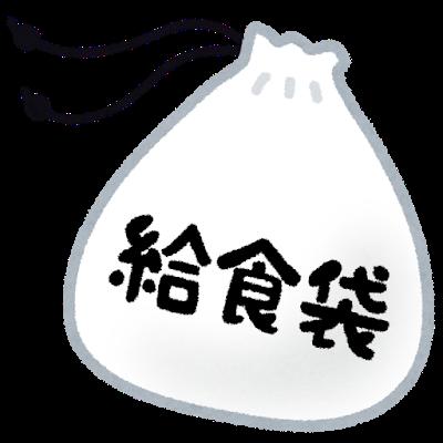 kyusyoku_fukuro