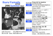 �ե饤�䡼 9:2016 tour ����