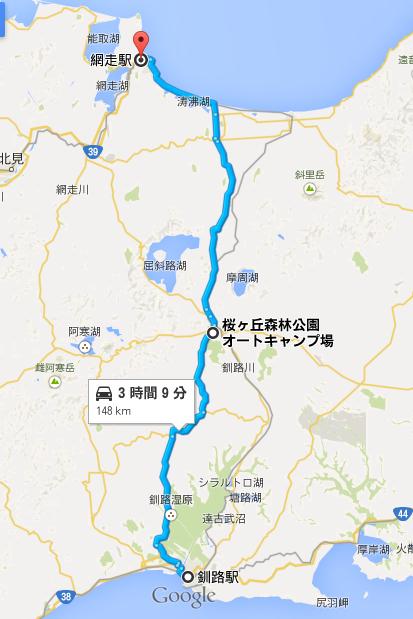 釧路駅(北海道) から 網走駅(北海道)