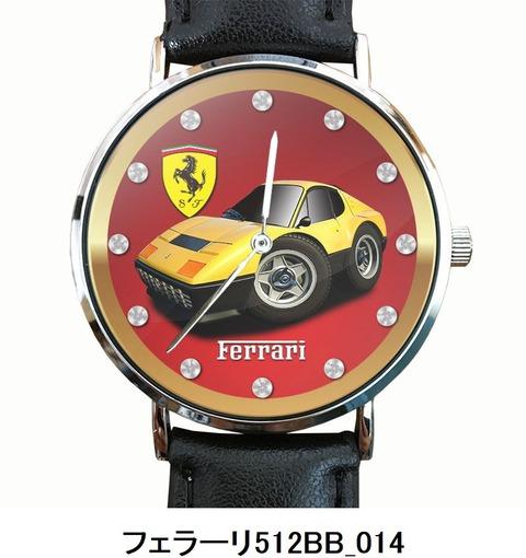 フェラーリ512BB_014