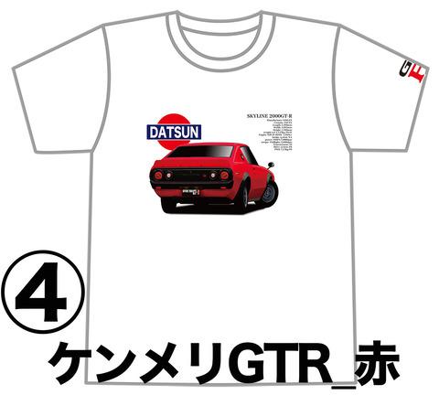 0R4_GTR_KPGC110