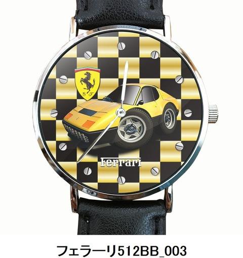 フェラーリ512BB_003
