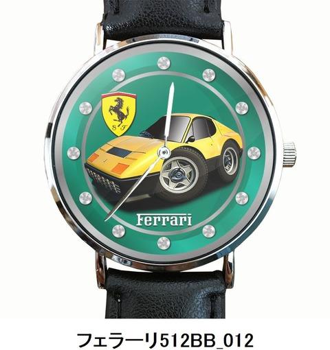 フェラーリ512BB_012