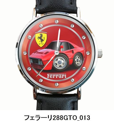 フェラーリ288GTO_013