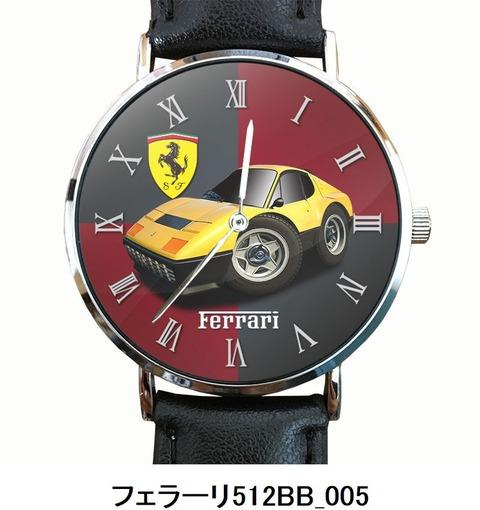 フェラーリ512BB_005