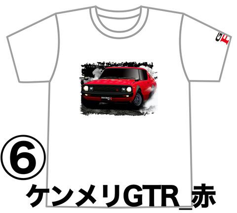 0R6_GTR_KPGC110