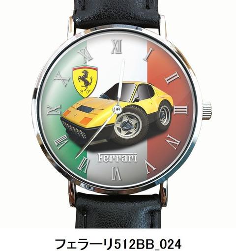 フェラーリ512BB_024