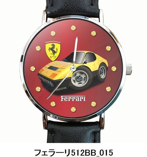 フェラーリ512BB_015