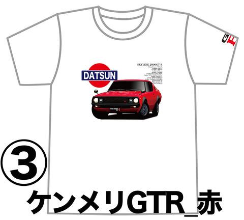 0R3_GTR_KPGC110