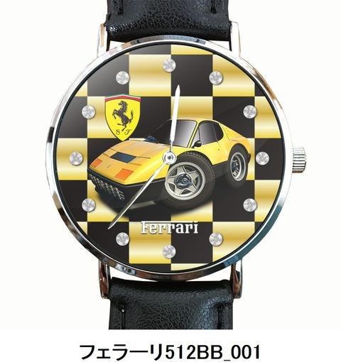 フェラーリ512BB_001