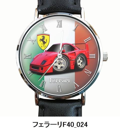 フェラーリF40_024