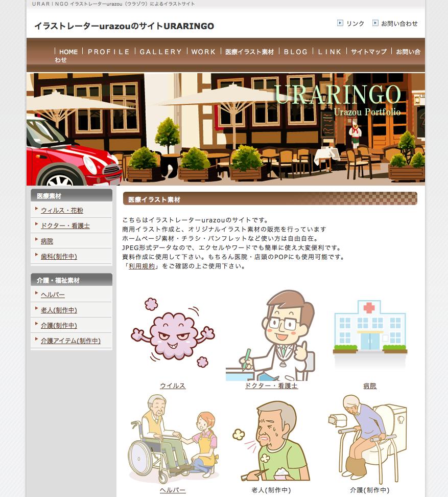 21) 医療イラスト・リンク集 医療イラスト・リンク集 医療や介護福祉の現場で、無料で使える医療