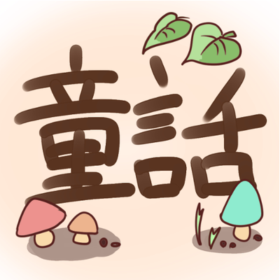 http://open2ch.net/p/oekaki-1472225966-751-490x490.png