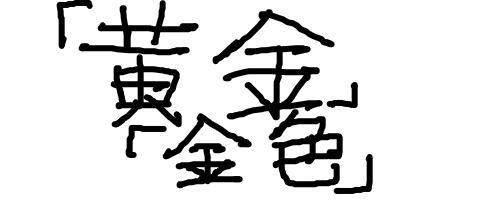 http://open2ch.net/p/oekaki-1466856035-179-490x200.png