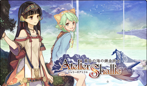 http://image01.seesaawiki.jp/a/e/atelier-shallie/44b87dd060514521.png