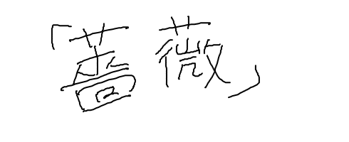 http://open2ch.net/p/oekaki-1454131407-604-490x200.png
