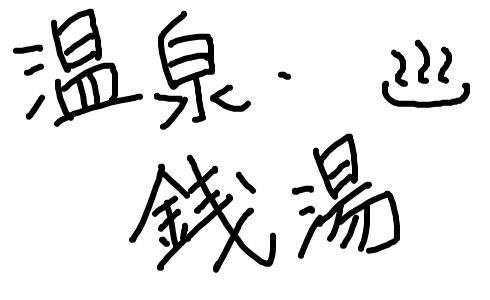 http://open2ch.net/p/oekaki-1466856035-697-490x300.png