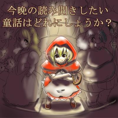 http://open2ch.net/p/oekaki-1472225966-755-490x490.png