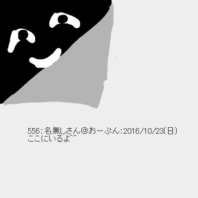 http://open2ch.net/p/oekaki-1472316074-555-490x490.png