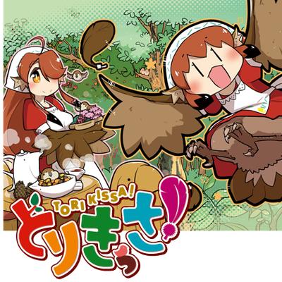 http://comic-ryu.jp/_torikissa/img/main.png