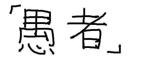 http://open2ch.net/p/oekaki-1466856035-910-490x200.png