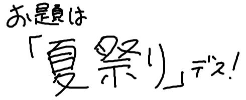 http://open2ch.net/p/oekaki-1460121101-867-490x200.png