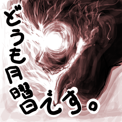 http://open2ch.net/p/oekaki-1472225966-692-490x490.png