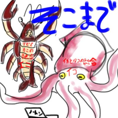 http://open2ch.net/p/oekaki-1466856035-833-490x490.png