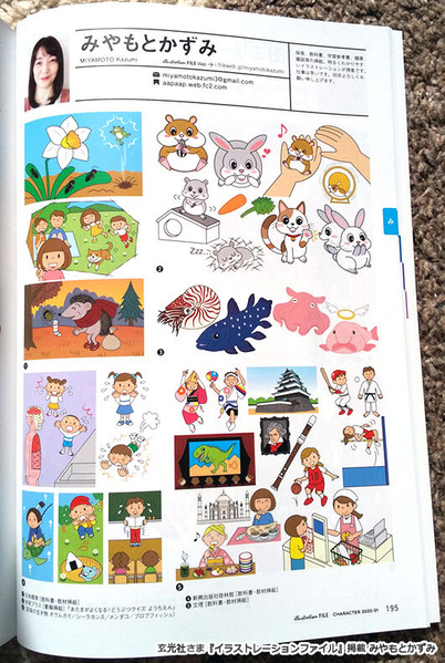 玄光社イラストレーションファイル キャラクターファイル2020-21