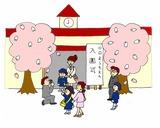入園式の絵カード・イラスト無料素材/大