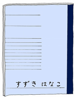 小学校・入学のイラスト・ノート/m