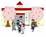 入園式の絵カード・イラスト無料素材/小