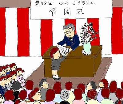 卒園式の絵カード・イラスト無料素材/中