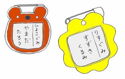 幼稚園の名札 イラスト -m