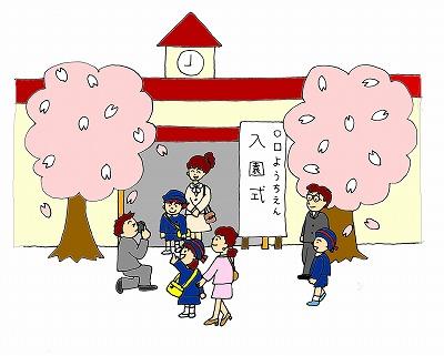 入園式の絵カード・イラスト無料素材/中