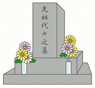 お墓のイラスト・絵カード素材|お彼岸のイラスト