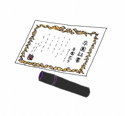 卒園証書の絵カード・イラスト無料素材/中