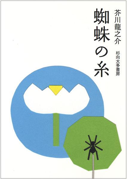 蜘蛛糸れん_小