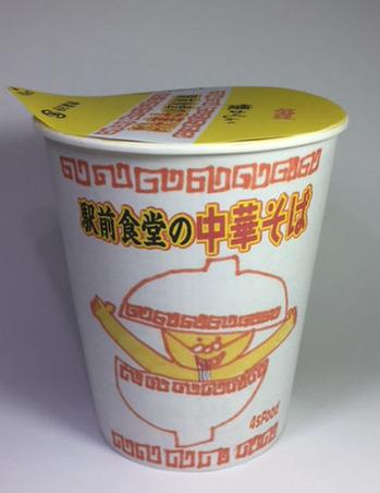 masako_cup