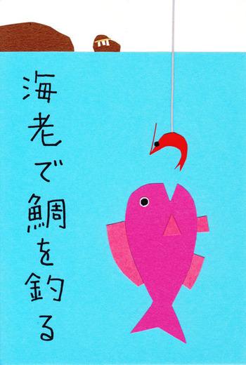 ren_海老で鯛を釣る