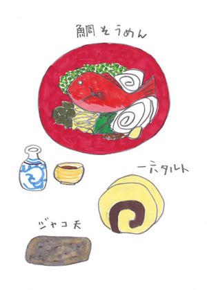 ren_練習帳_3