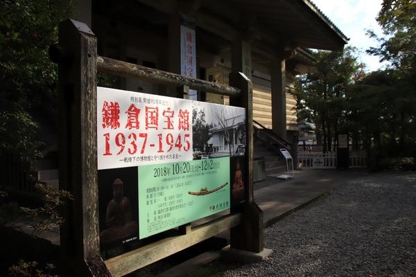 s_kokuhokan181107
