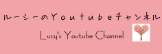 lucyyoutubechannel sidebannerfor blog3