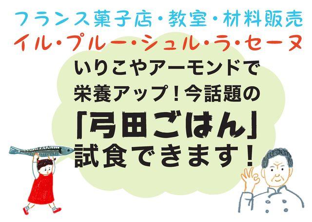 弓田ごはん試食POP 離乳本の展示もしていますが、「離乳食じゃね、私にはまだ早いわ」と思われ..