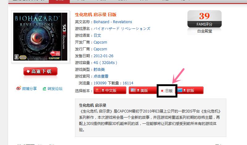 PSP/PS1/DSのROMダウンロード方法 …