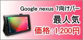 Google_nexus_7向けカバー