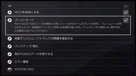 boost-mode450x253