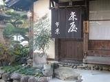 uchiko_003