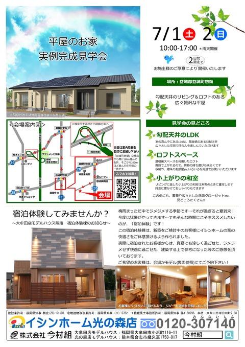 LMIGHTYEX-森川